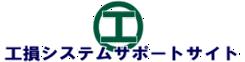 工損システムサポートサイト